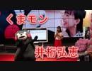 くまモンと井桁弘恵さんのトークショー!!熊本フォーリンラブ!!