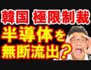 韓国が日本の輸出規制でフッ化水素を無断流出か?衝撃の真相が世界中に暴露され泣きっ面に蜂、韓国もう味方ゼロだなw【KAZUMA Channel】