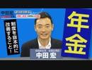 中チャン 参議院議員選挙スペシャル 年金