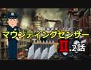 マウンティングセンサーⅡ【2/2】