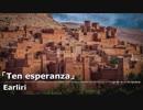 【ロイヤリティフリーBGM】情熱的でオシャレなラテン「Ten esperanza」