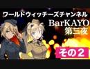 【その2】ワールドウィッチーズチャンネル BarKAYO 第三夜