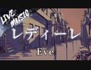 《LIVE風音響》レディーレ - Eve