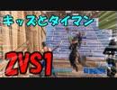 【リスナー参加型企画】1VS2のタイマンにて激闘の末まさかの結果に。。。。。【フォートナイト】