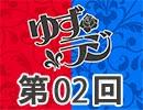 小林裕介・石上静香のゆずらないラジオ第2回【おまけ付き有料版/会員無料】