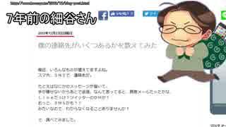 7年前から連絡先がいっぱいあった細谷伸之さん【けものフレンズ2】