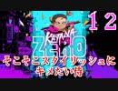 【KatanaZERO】そこそこスタイリッシュにキメたい侍12【ゆっくり】
