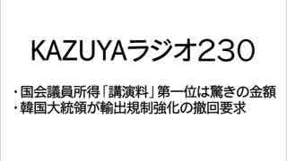 【KAZUYAラジオ230】韓国大統領が輸出規制強化の撤回要求