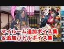 Fate/Grand Order 不夜城のキャスター(シェヘラザード)&フランシス・ドレイク 追加マイルームボイス集&バトルボイス集(7/8追加分)