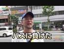五反田乱舞【ヤルヲの燃えカス#493】