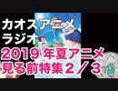 2019年夏アニメ見る前に話してみた 2/3