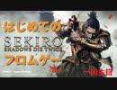 【SEKIRO/隻狼】脳死プレイしがちな人がはじめてのフロムゲー【一回生目】