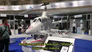 セルビアの最新兵器たち