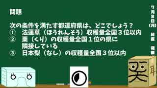 【箱盛】都道府県クイズ生活(39日目)2019年7月8日