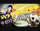 【31】藤田ニコルさんとのコラボフレーバー食べてみた!【029】