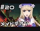 【実況】落ちこぼれ魔術師と4つの亜種特異点【Fate/GrandOrder】20日目