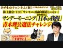 「日本は韓国に我慢しろ」とサンデーモーニング。青木理さん「公選法」チャレンジ|みやわきチャンネル(仮)#506Restart364