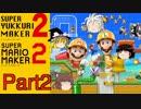 【ゆっくり実況】スーパーゆっくりメーカー2(マリオメーカー2)【Part2】