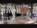 京都嵐山の野宮神社・縁結びや子宝のご利益 Nonomiya Shrine in Kyoto Japan Travel Guide