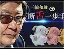 【断舌一歩手前】若者への警告、「韓国大好き」の無知と売国[桜R1/7/9]
