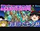 【パズドラ】 1から始めるパズドラ攻略 星宝の天の川