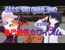 【SSSS.GRIDOMAN】アカネと六花で自己愛性カワイズム【MMD】1080P 60fps