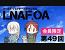 【LNAF.OA第49回その2】ラジオワールドウィッチーズ
