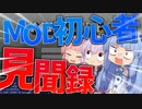 【Minecraft】Mod初心者の見聞録 Part1 【VOICEROID実況】