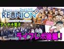 【アイナナ】2nd LIVE REUNION イベレポ!後編!限定レアガチャも引いちゃうよ!!