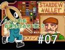 【初見実況】 納豆がいく StardewValley #07