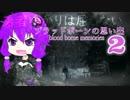 ブラッドボーンの思い出2[ bloodborne memories 2 ]