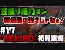 #17【隻狼】笠被り薙刀マン【初見実況プレイ】