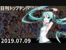 日刊トップテン!VOCALOID&something【日刊ぼかさん2019.07.09】