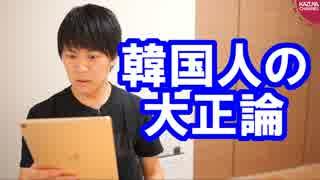 韓国人教授が「親日は当然のこと」と書いて何故か物議を醸す