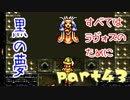 【クロノトリガー steam版】ルッカ好きがまったり実況プレイ #43【名作レトロゲーム実況】