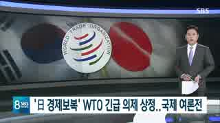 日本の経済報復をWTOで緊急議題想定... 国際世論戦へ SBS