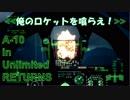 Ace Combat 7 Multiplayer189  バトルロイヤル  A-10C + RKTL
