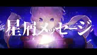 【MV】星屑メッセージ / 鏡音レン
