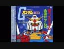 1979年04月07日 TVアニメ 機動戦士ガンダム 挿入歌 「シャアが来る」(堀光一路)