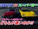 【実況】 伝説のヨタハチVS最速のランボルギーニ、フェラーリ達との大決戦! 勝つのは誰だ!? グランツーリスモSPORT Part179
