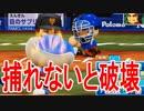 【パワプロ2018】#59 初バッテリー!ブラックの球が捕れるのか!?【最強二刀流マイライフ・ゆっくり実況】