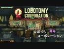 【ゆっくり実況】LoBOTCHI_Corporation Part.4