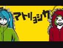 【合わせてみた】 マトリョシカ 【ぐるたみん&赤ティン】