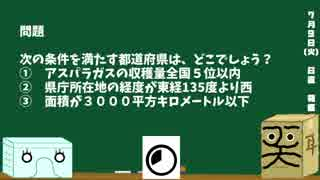 【箱盛】都道府県クイズ生活(40日目)2019年7月9日