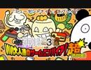 「ミュータントナイト」をプレイ!いい大人達のゲームエンパイア!超(スーパー)再録 part3