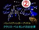 バンパイアハンター・アイドル  クラリス・ベルモンドのお仕事 ②  【デレステ×悪魔城伝説】