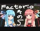 【Factorio】初心者茜ちゃんのファクトリオ その5