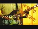 マクロスF「星間飛行」弾いてみた(Guitar Cover)