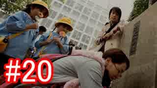 【428】封鎖された渋谷の事件を解決していくよ☆#20【実況】