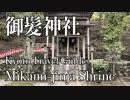 京都嵐山の御髪神社・髪の毛にご利益がある神社を参拝 Mikami-jinja Shrine in Kyoto Japan Travel Guide